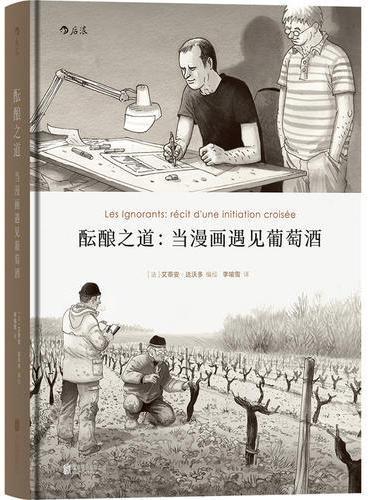 酝酿之道 :当漫画遇见葡萄酒