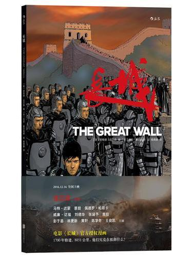 长城 The Great Wall:Last Survivor