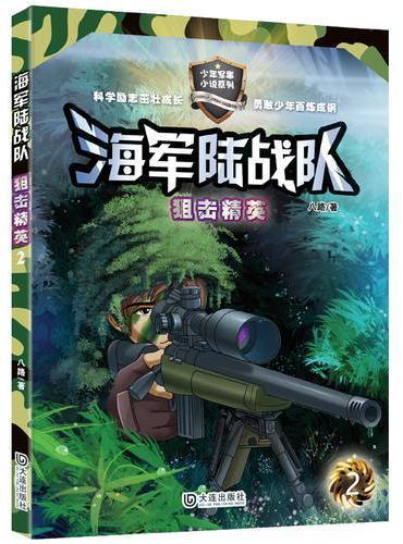 海军陆战队:狙击精英