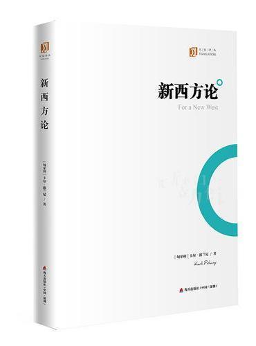 新西方论(大家译丛)