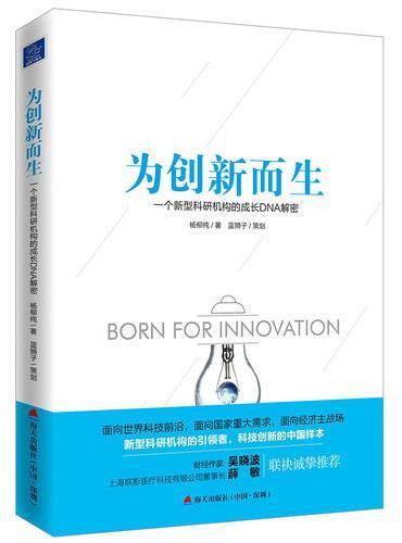 为创新而生:一个新型科研机构的成长DNA解密