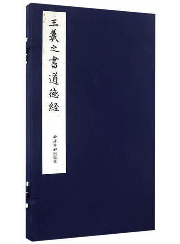 王羲之书道德经