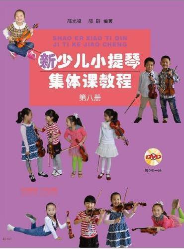 新少儿小提琴集体课教程 第八册 附DVD一张