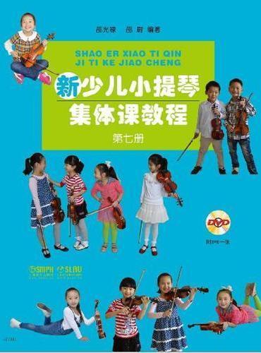 新少儿小提琴集体课教程 第七册 附DVD一张