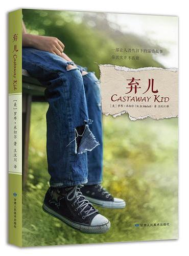弃儿:一本自传体小说,献给那些伤害过自己,或者被别人的虐待和冷漠伤害过的孤独者。