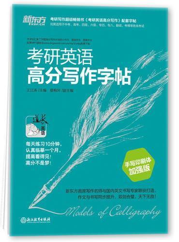 新东方 考研英语高分写作字帖:手写印刷体加强版