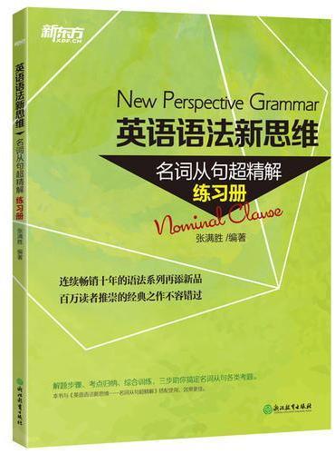 新东方 英语语法新思维---名词从句超精解(练习册)
