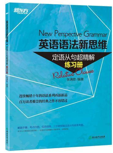 新东方 英语语法新思维---定语从句超精解(练习册)