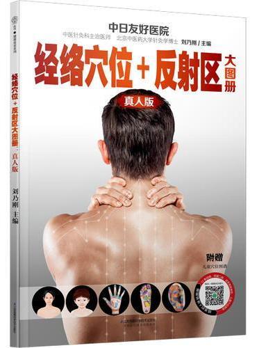 经络穴位+反射区大图册:真人版(汉竹)