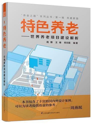 """特色养老——世界养老项目建设解析(""""养老之路""""系列丛书.第一辑,共建家园)(敢问""""养老之路""""该何去何从?""""适老环境""""的养老建设该如何开展?又包含哪些内容?)"""