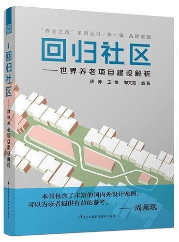 """回归社区——世界养老项目建设解析(""""养老之路""""系列丛书.第一辑,共建家园)(敢问""""养老之路""""该何去何从?""""适老环境""""的养老建设该如何开展?又包含哪些内容?)"""