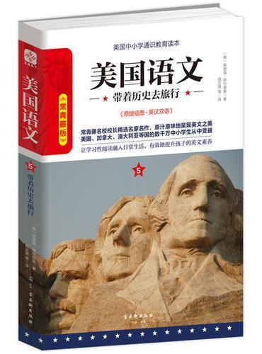 美国语文5:带着历史去旅行