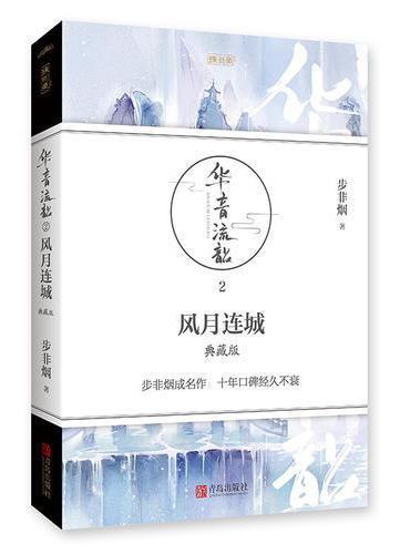 华音流韶2风月连城·典藏版