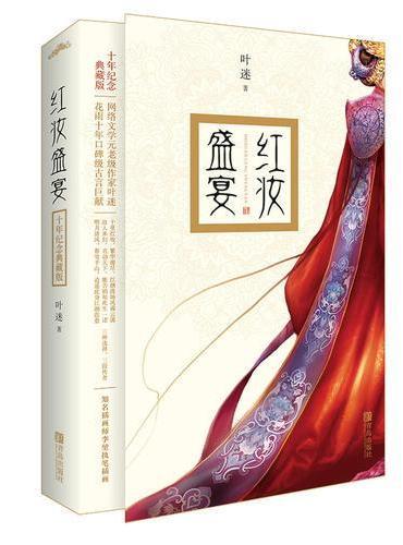 红妆盛宴:十年纪念典藏版