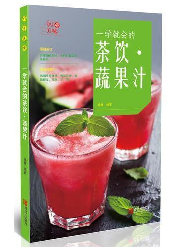 一学就会的茶饮 蔬果汁