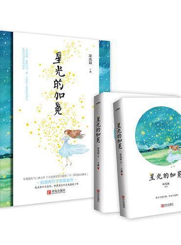 星光的加冕(共2册)