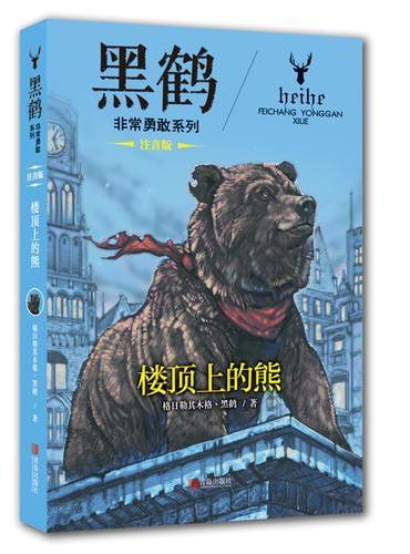 黑鹤非常勇敢系列·楼顶上的熊(注音版)