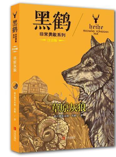 黑鹤非常勇敢系列·草原灰狼(注音版)