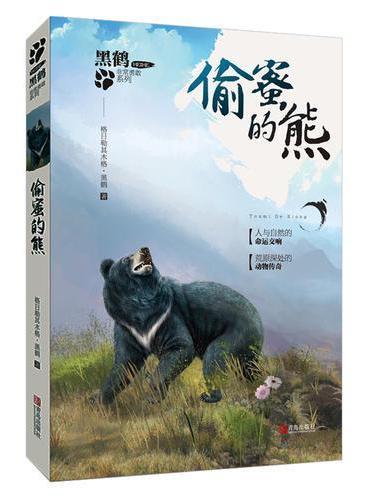 黑鹤非常勇敢系列·偷蜜的熊