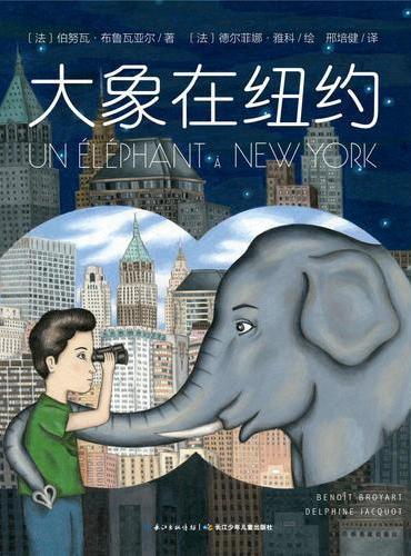 心喜阅绘本馆:大象在纽约(平)