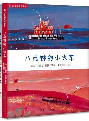 放飞心灵的大师绘本(全2册):《走,我们去海边》/《八点钟的小火车》