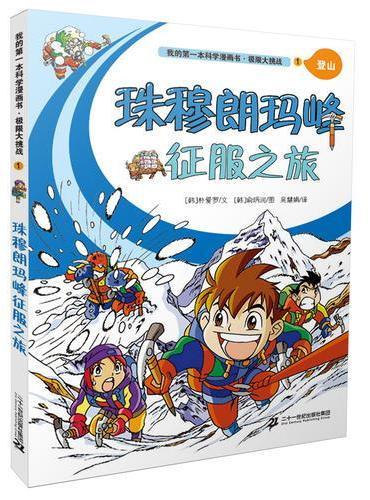 极限大挑战 1 珠穆朗玛峰征服之旅  我的第一本科学漫画书