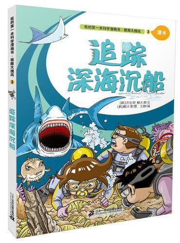极限大挑战 3 追踪深海沉船        我的第一本科学漫画书
