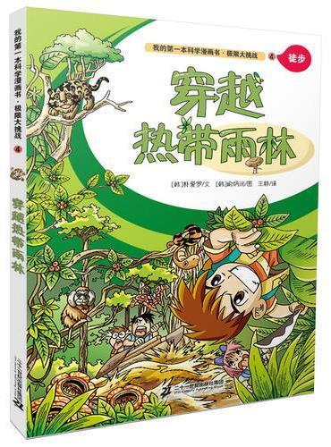 极限大挑战 4 穿越热带雨林        我的第一本科学漫画书