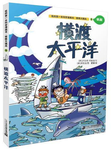 极限大挑战 5 横渡太平洋          我的第一本科学漫画书