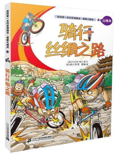 极限大挑战 6 骑行丝绸之路        我的第一本科学漫画书