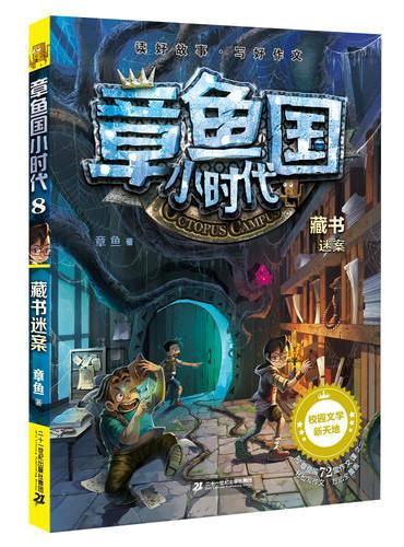章鱼国小时代 8 藏书迷案