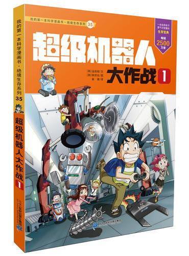 绝境生存系列35 超级机器人大作战1 我的第一本科学漫画书