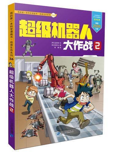 绝境生存系列36 超级机器人大作战2 我的第一本科学漫画书