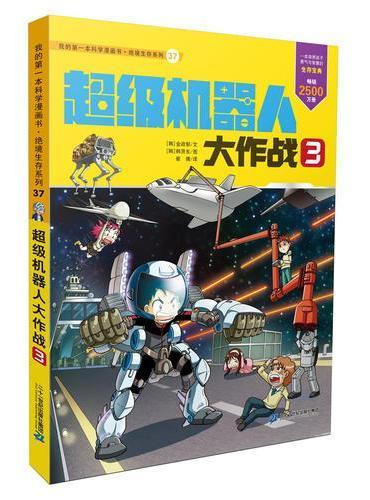 绝境生存系列37 超级机器人大作战3 我的第一本科学漫画书