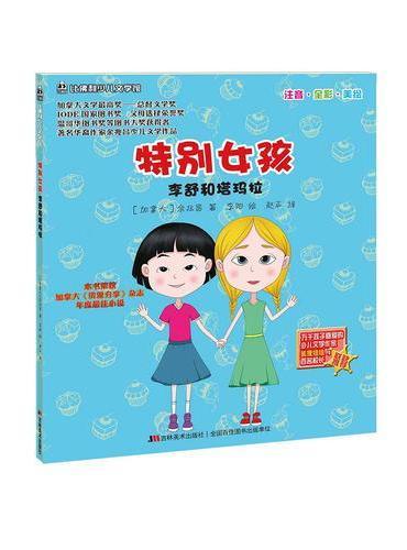 特别女孩——李舒和塔玛拉