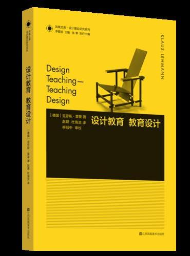 凤凰文库设计理论研究系列-设计教育.教育设计
