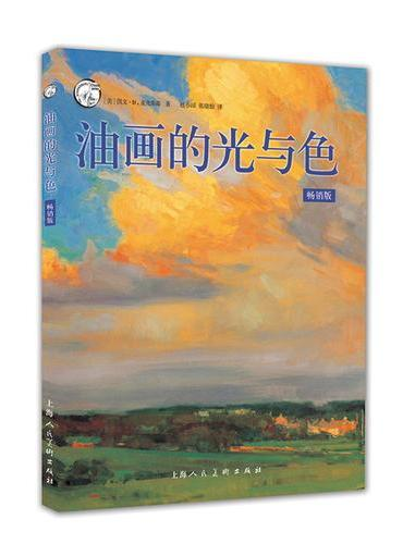油画的光与色(畅销版)——-西方经典美术技法译丛