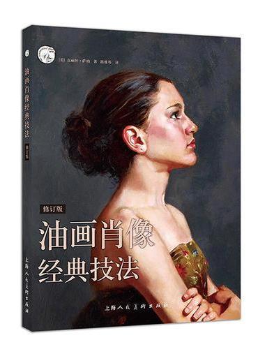 油画肖像经典技法(修订版)——-西方经典美术技法译丛
