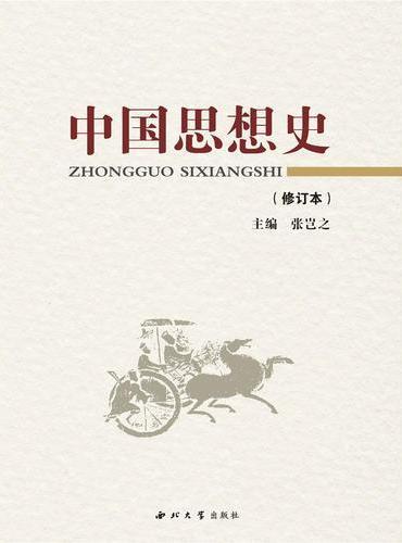 中国思想史(修订本)