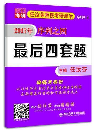 任汝芬教授考研政治序列丛书 2017 序列之四 最后四套题
