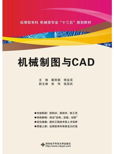 机械制图与CAD(含习题集)