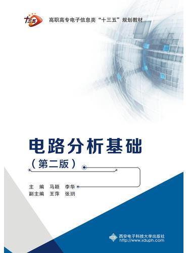 电路分析基础(第二版)(高职 马颖)