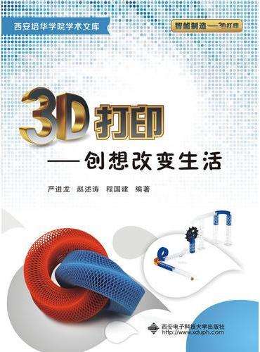 3D打印——创想改变生活