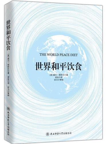 世界和平饮食