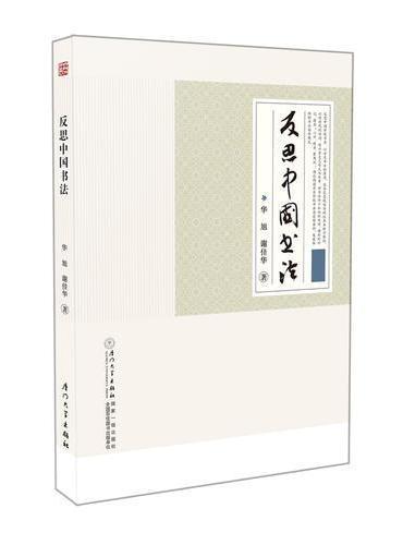 反思中国书法