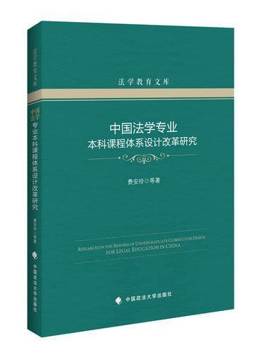 中国法学专业本科课程体系设计改革研究