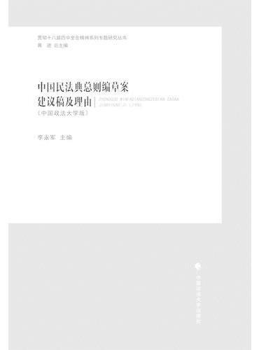 中国民法典总则编草案建议稿及理由 中国政法大学版