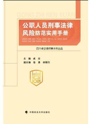 公职人员刑事法律风险防范实用手册