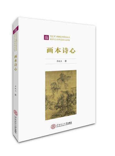 画本诗心(当代艺术与地域艺术研究丛书·前沿艺术理论研究系列