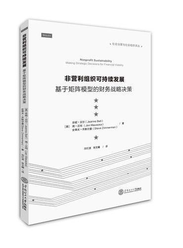 非营利组织可持续发展:基于矩阵模型的财务战略决策(社会治理与社会组织译丛)